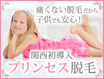 芦屋美容クリニック 痛くない全身・部分脱毛 プリンセス脱毛